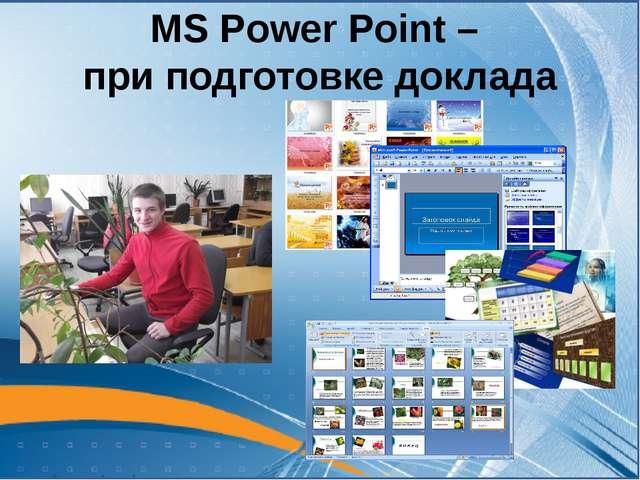 MS Power Point – при подготовке доклада