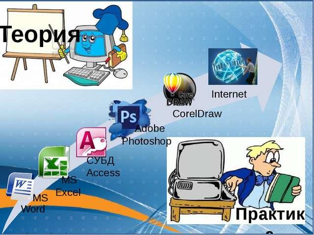 CorelDraw Internet Теория Практика Adobe Photoshop CУБД Access MS Word MS Excel