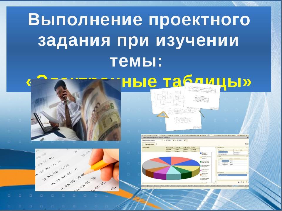 Выполнение проектного задания при изучении темы: «Электронные таблицы»