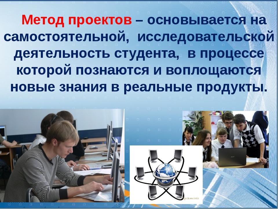 Метод проектов – основывается на самостоятельной, исследовательской деятельно...