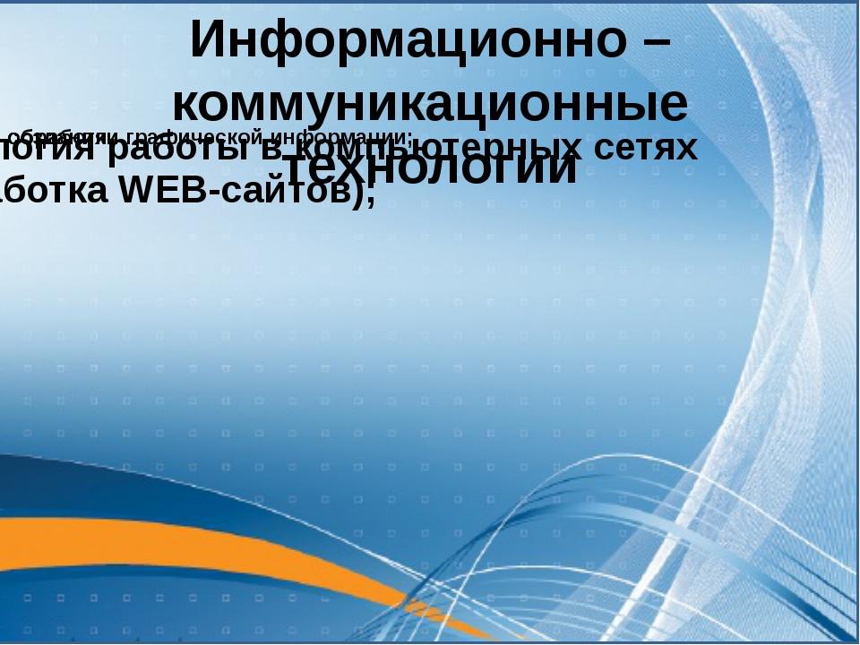 Информационно – коммуникационные технологии