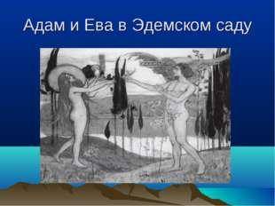 Адам и Ева в Эдемском саду