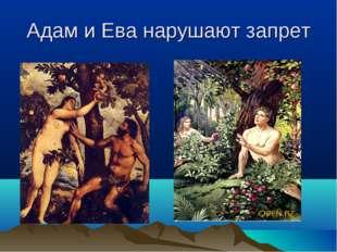 Адам и Ева нарушают запрет