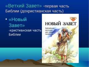 «Ветхий Завет» -первая часть Библии (дохристианская часть) «Новый Завет» -хри