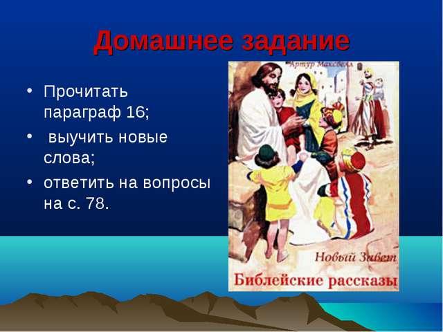 Домашнее задание Прочитать параграф 16; выучить новые слова; ответить на вопр...
