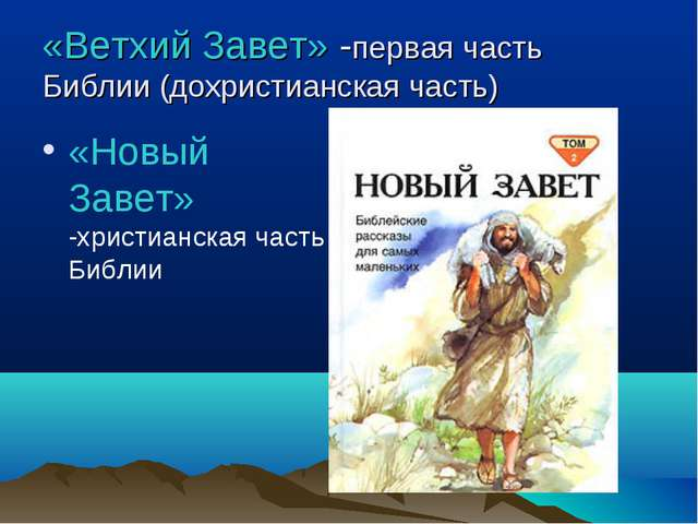 «Ветхий Завет» -первая часть Библии (дохристианская часть) «Новый Завет» -хри...