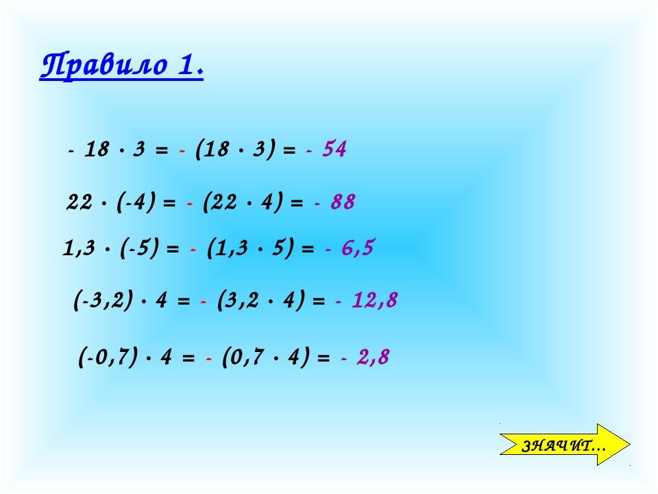 Правило 1. ЗНАЧИТ… - 18 · 3 = - (18 · 3) = - 54 22 · (-4) = - (22 · 4) = - 88...