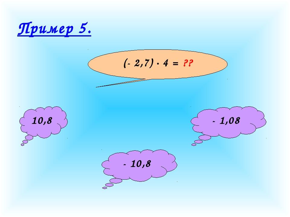 Пример 5. (- 2,7) · 4 = ?? 10,8 - 10,8 - 1,08