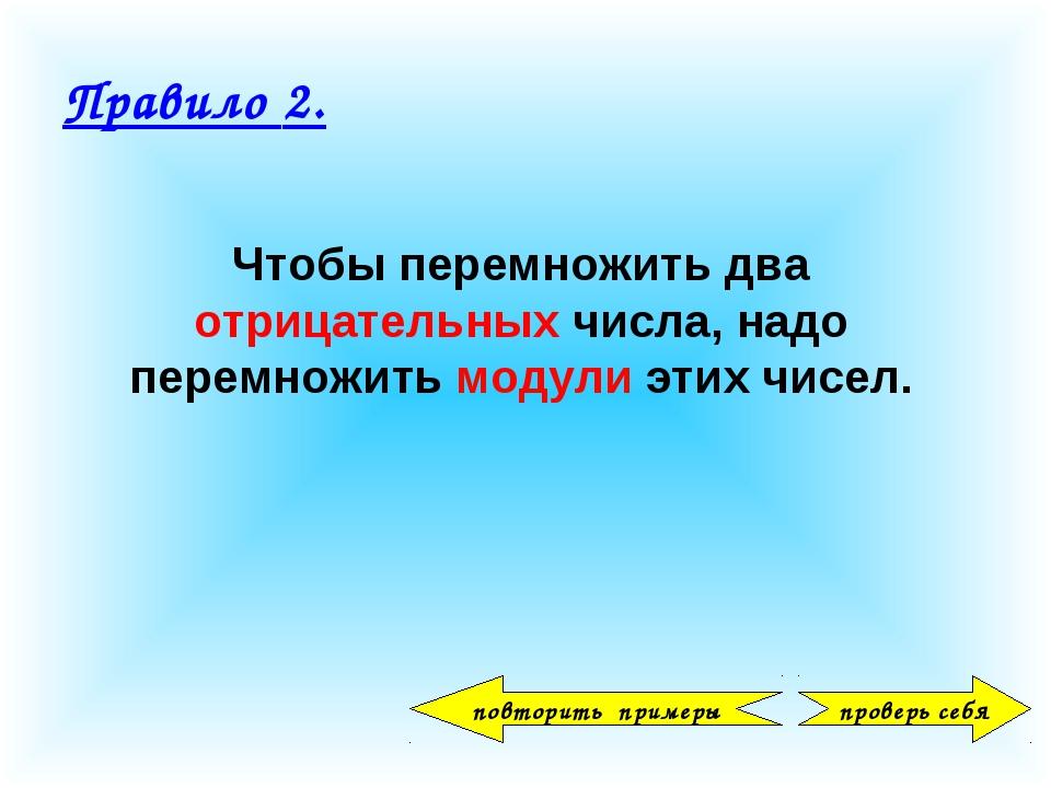 Правило 2. проверь себя Чтобы перемножить два отрицательных числа, надо перем...