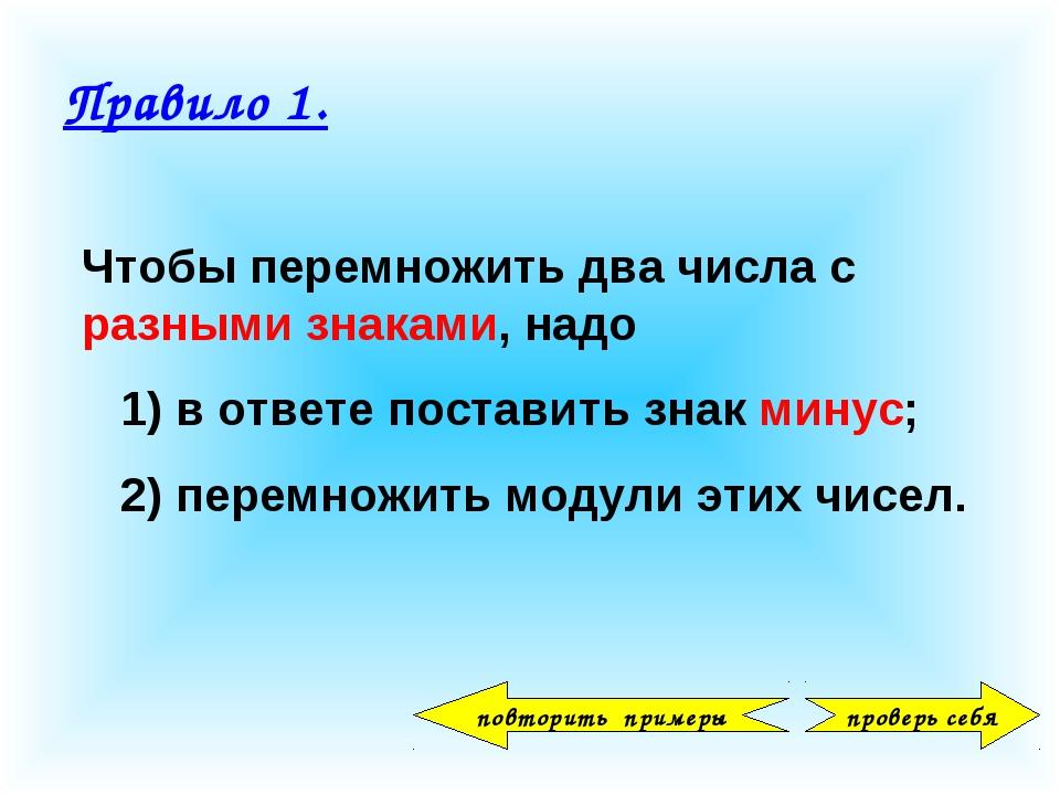 Правило 1. проверь себя Чтобы перемножить два числа с разными знаками, надо 1...