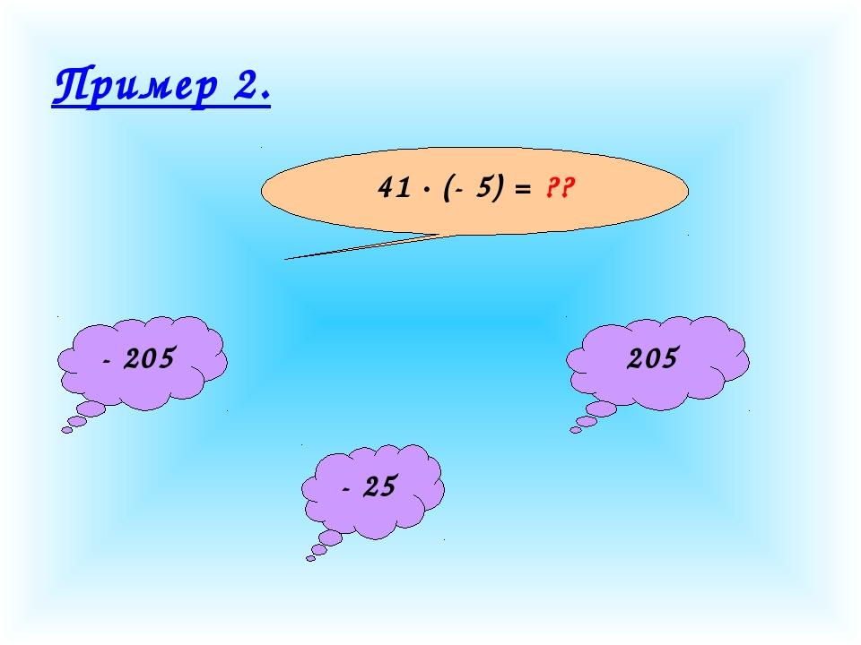 Пример 2. 41 · (- 5) = ?? - 205 - 25 205