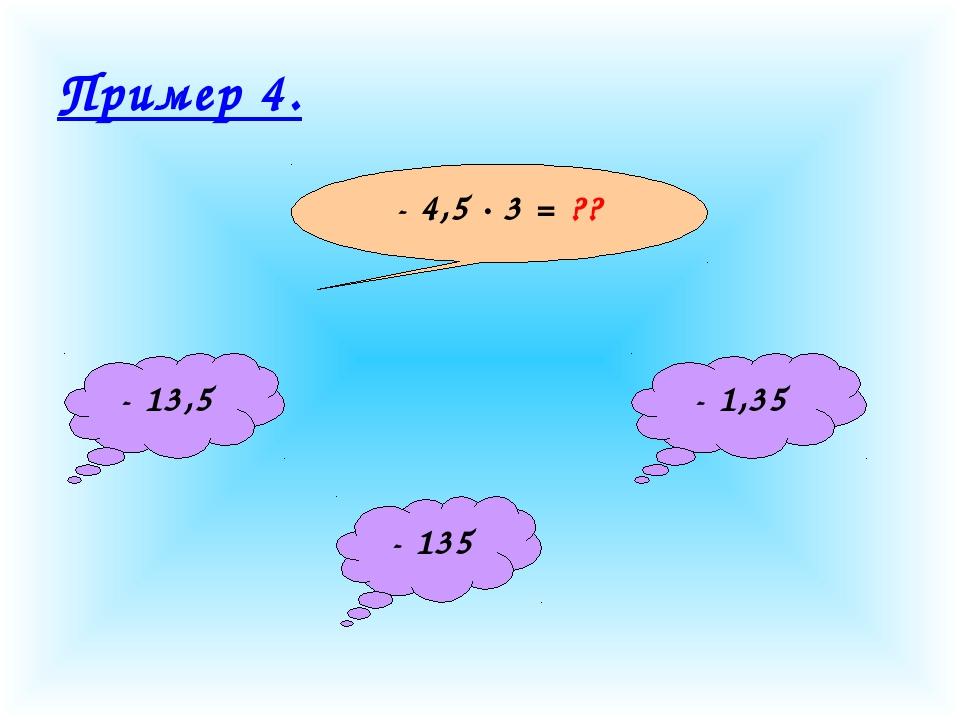 Пример 4. - 4,5 · 3 = ?? - 13,5 - 135 - 1,35