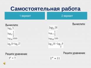Самостоятельная работа 1 вариант 2 вариант Вычислите: Решите уравнение: Вычис