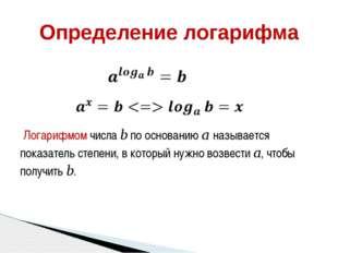 Логарифмом числа b по основанию a называется показатель степени, в который н