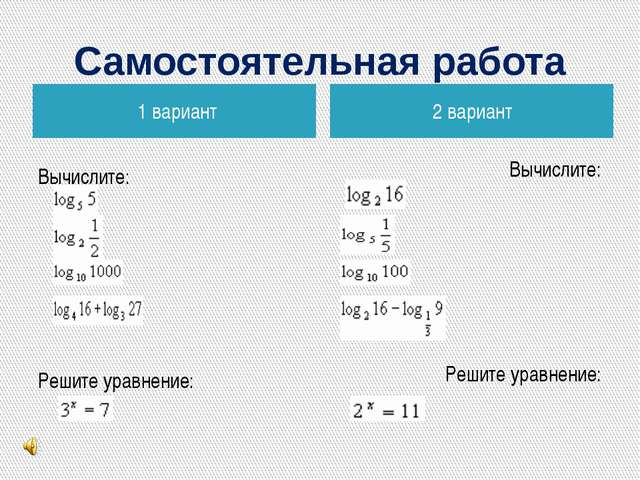 Самостоятельная работа 1 вариант 2 вариант Вычислите: Решите уравнение: Вычис...