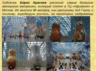 Художник Борис Краснов расписал самые большие авторские матрешки, которые сто