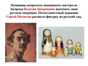 Помещица попросила знаменитого мастера из Загорска Василия Звездочкина выточи