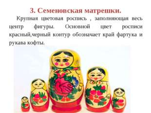 3. Семеновская матрешки. Крупная цветовая роспись , заполняющая весь центр фи