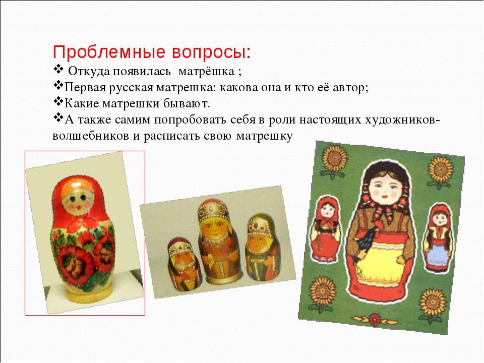 Проблемные вопросы: Откуда появилась матрёшка ; Первая русская матрешка: како...