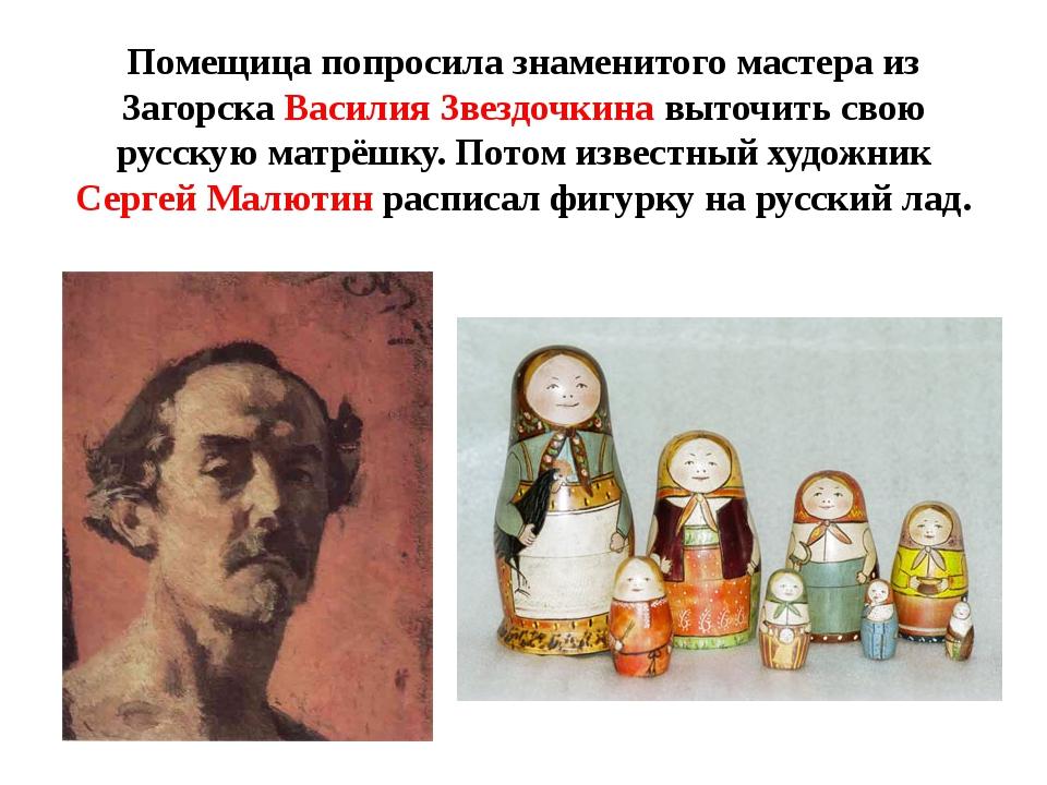 Помещица попросила знаменитого мастера из Загорска Василия Звездочкина выточи...