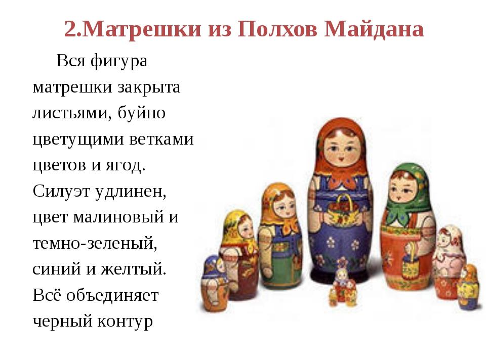 2.Матрешки из Полхов Майдана Вся фигура матрешки закрыта листьями, буйно цвет...