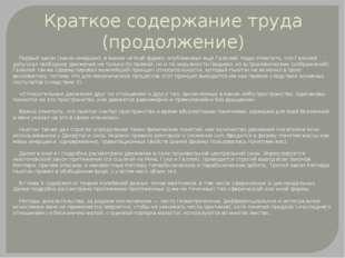 Краткое содержание труда (продолжение) Первый закон (закон инерции), в менее