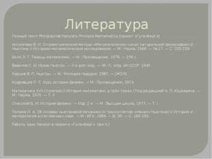 Литература Полный текст Philosophiæ Naturalis Principia Mathematica (проект «