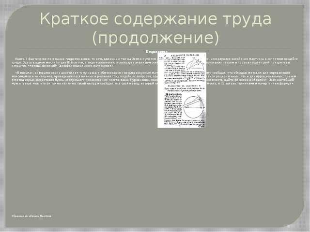 Краткое содержание труда (продолжение) Вторая книга Книга II фактически посвя...