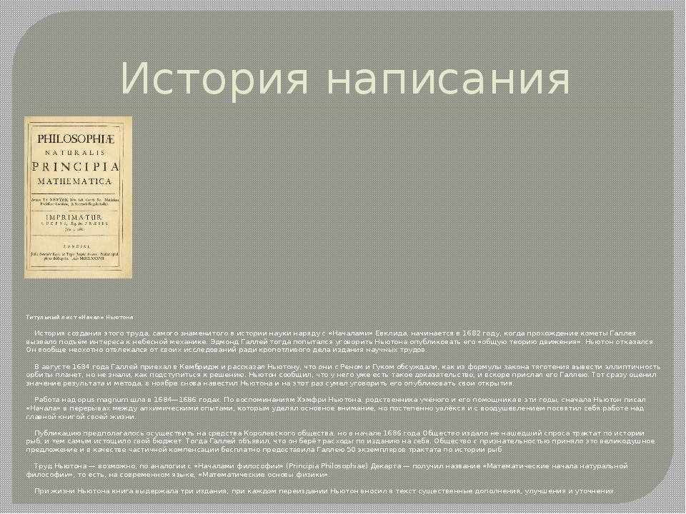 История написания Титульный лист «Начал» Ньютона История создания этого труда...