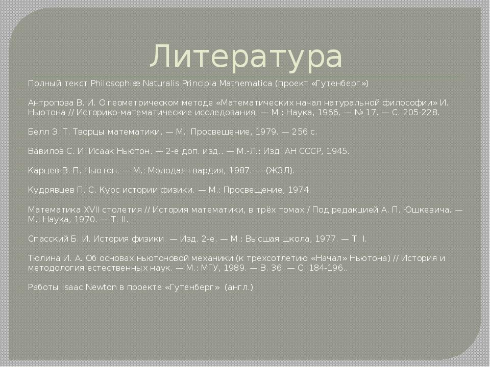 Литература Полный текст Philosophiæ Naturalis Principia Mathematica (проект «...