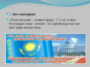 Үйге тапсырма: «Конституция - азаматтардың құқығы мен бостандығының кепілі»