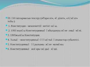 ІІІ. Үй тапсырмасын тексеру («Парасат», «Әділет», «Ақиқат» тобы ) 1. Конститу