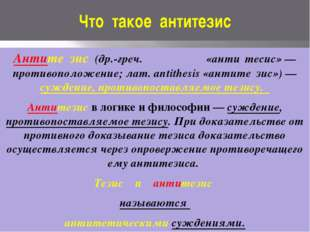 Что такое антитезис Антите́зис (др.-греч. ἀντίθεσις «анти́тесис»— противопол