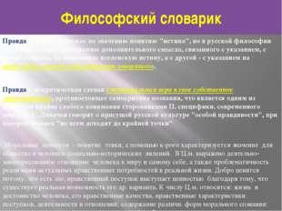 """Философский словарик Правда - понятие, близкое по значению понятию """"истина"""","""