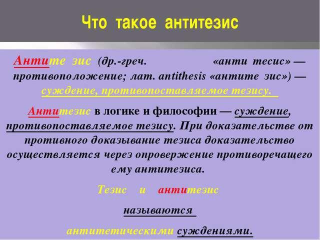 Что такое антитезис Антите́зис (др.-греч. ἀντίθεσις «анти́тесис»— противопол...