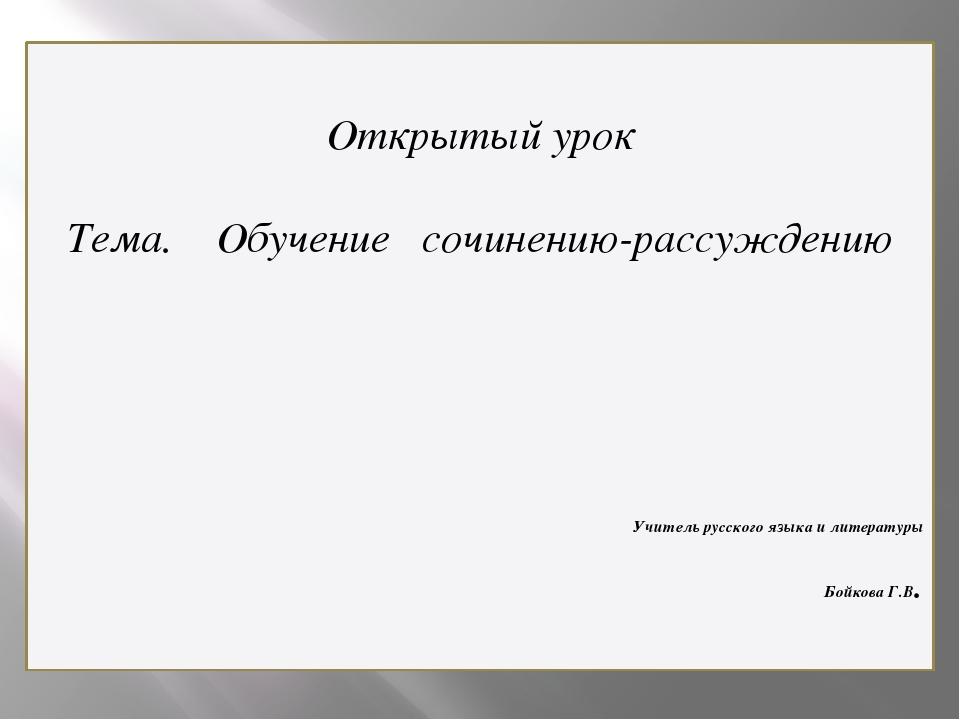 Открытый урок Тема. Обучение сочинению-рассуждению Учитель русского языка и л...