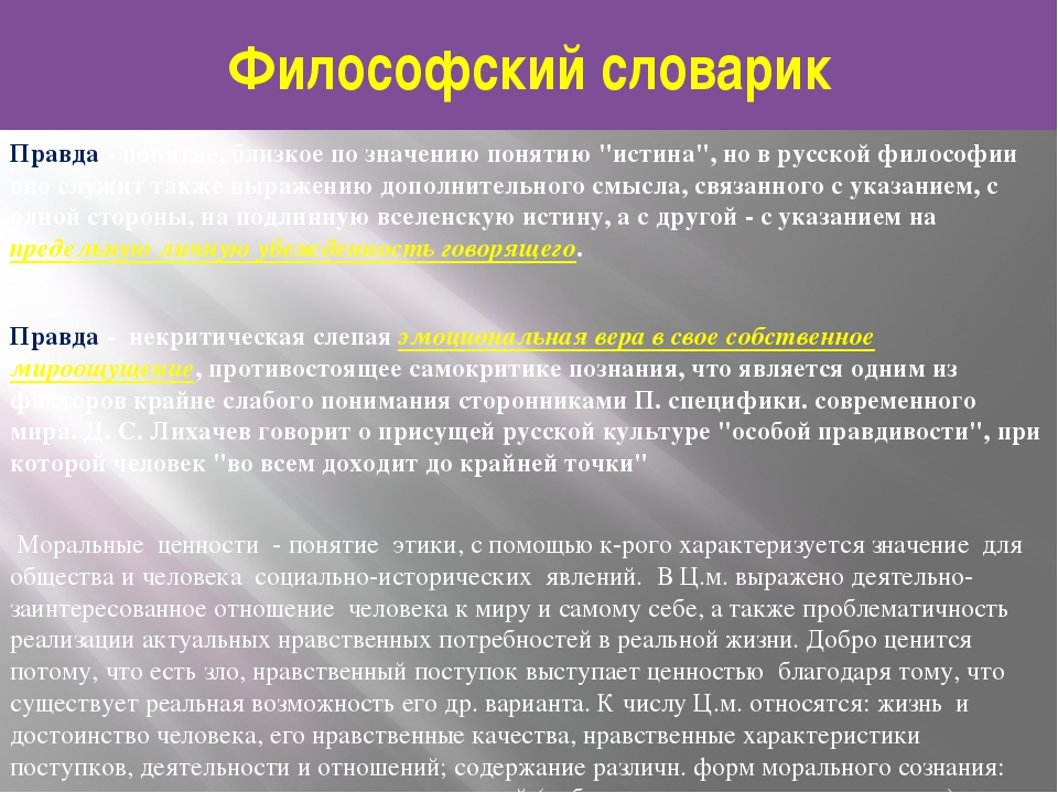 """Философский словарик Правда - понятие, близкое по значению понятию """"истина"""",..."""