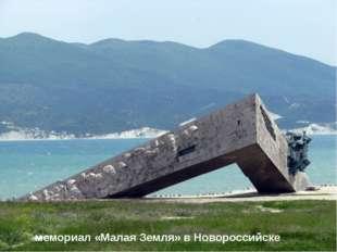 мемориал «Малая Земля» в Новороссийске