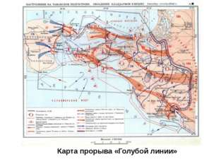 Карта прорыва «Голубой линии»