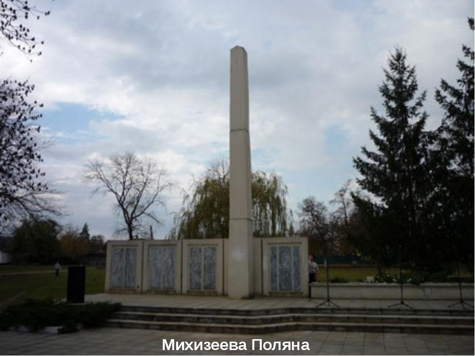 Михизеева Поляна