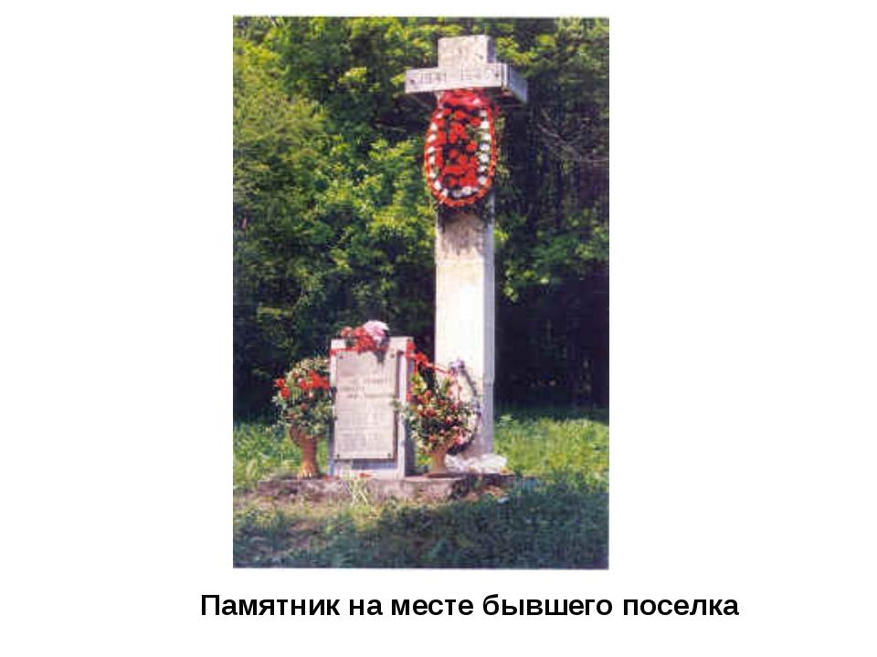 Памятник на месте бывшего поселка