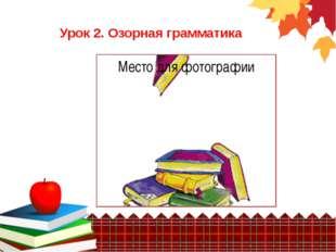 Урок 2. Озорная грамматика Место для фотографии