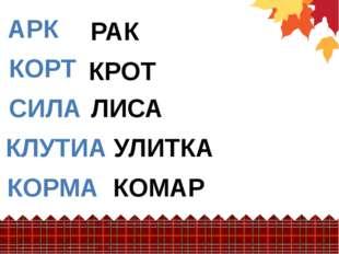 АРК КОРТ СИЛА КЛУТИА РАК КРОТ ЛИСА УЛИТКА КОРМА КОМАР Место для фотографии