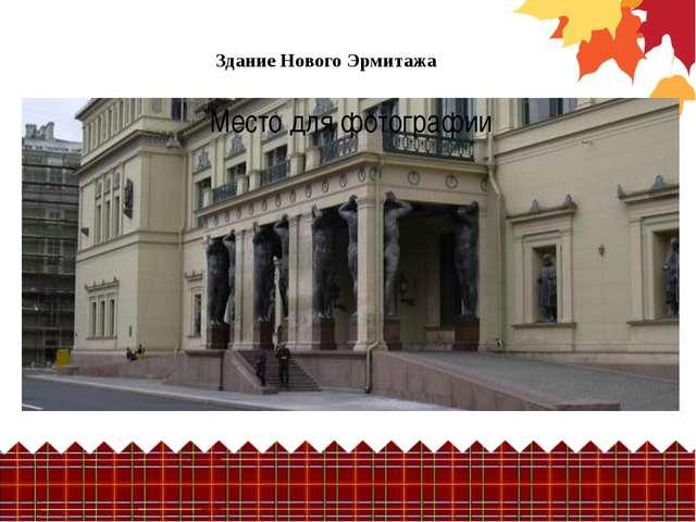 Здание Нового Эрмитажа Место для фотографии