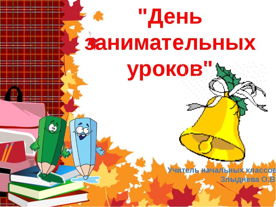 """""""День занимательных уроков"""" Учитель начальных классов Злыднева О.В."""