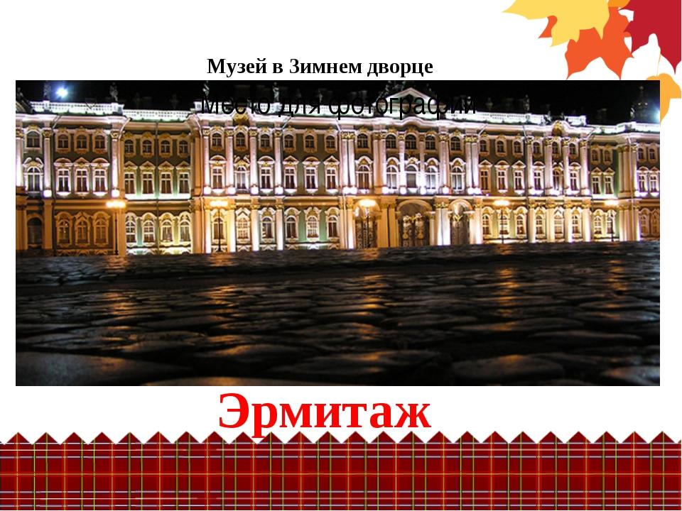 Музей в Зимнем дворце Эрмитаж Место для фотографии