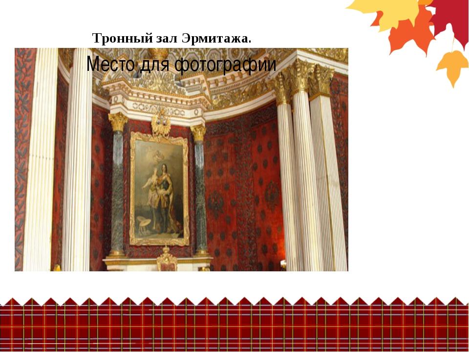 Тронный зал Эрмитажа. Место для фотографии