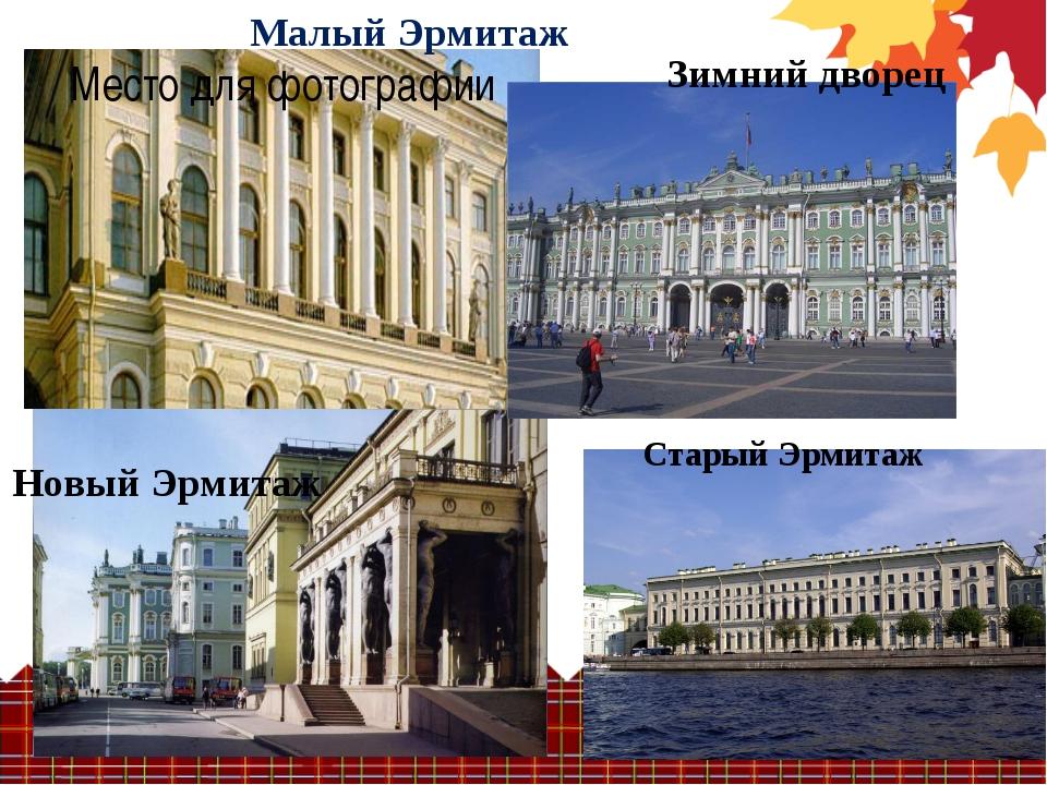 Малый Эрмитаж Зимний дворец Старый Эрмитаж Новый Эрмитаж Место для фотографии