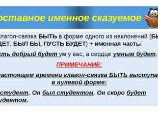 Составное именное сказуемое А) глагол-связка БЫТЬ в форме одного из наклонени