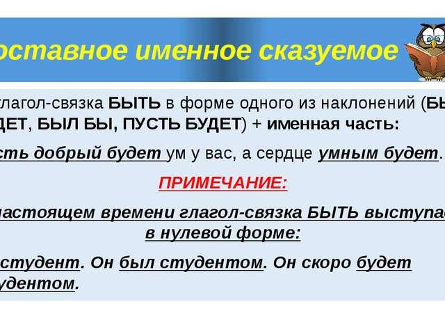 Составное именное сказуемое А) глагол-связка БЫТЬ в форме одного из наклонени...